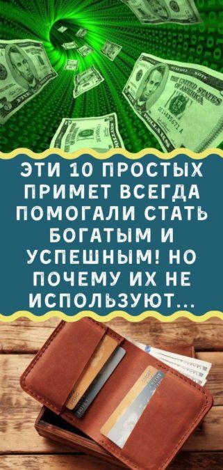 Эти 10 простых примет всегда помогали стать богатым и успешным! Но почему их не используют...