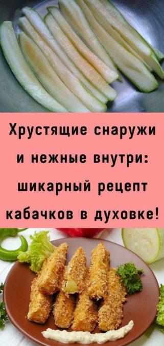 Хрустящие снаружи и нежные внутри: шикарный рецепт кабачков в духовке!