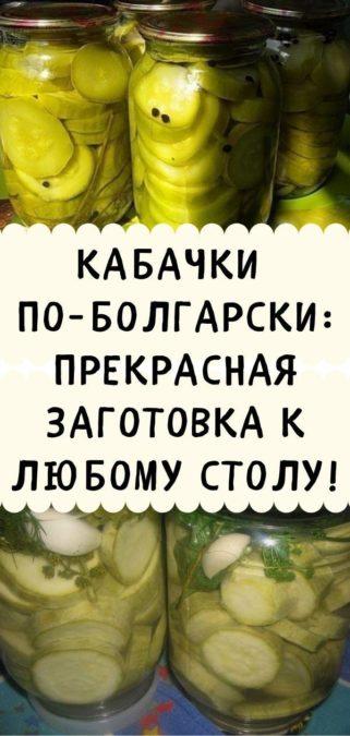 Кабачки по-болгарски: прекрасная заготовка к любому столу!