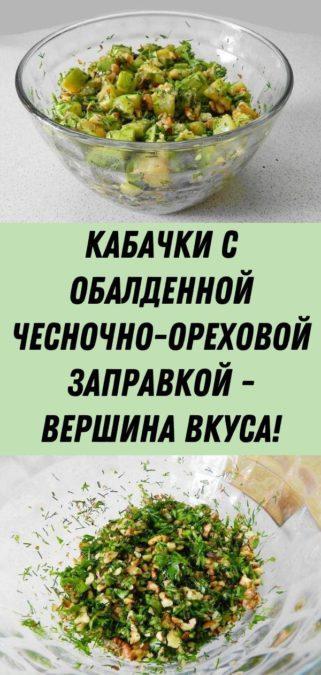 Кабачки с обалденной чесночно-ореховой заправкой - вершина вкуса!