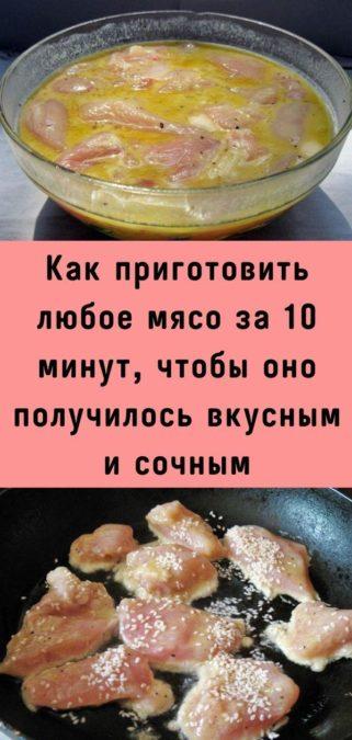 Как приготовить любое мясо за 10 минут, чтобы оно получилось вкусным и сочным