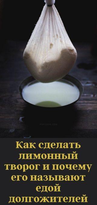 Как сделать лимонный творог и почему его называют едой долгожителей