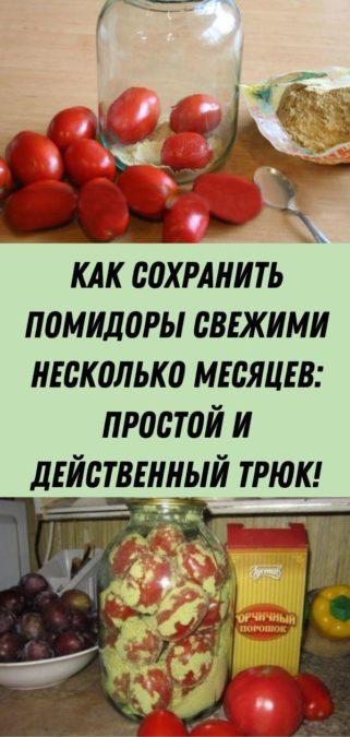 Как сохранить помидоры свежими несколько месяцев: простой и действенный трюк!