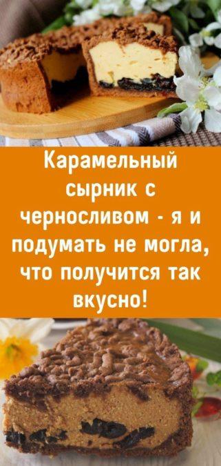 Карамельный сырник с черносливом - я и подумать не могла, что получится так вкусно!