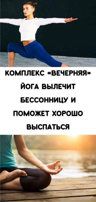 Комплекс «вечерняя» йога вылечит бессонницу и поможет хорошо выспаться
