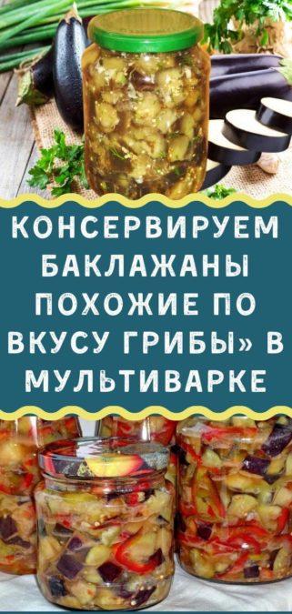 Консервируем баклажаны похожие по вкусу грибы» в мультиварке