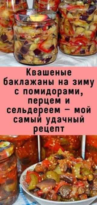 Квашеные баклажаны на зиму с помидорами, перцем и сельдереем — мой самый удачный рецепт
