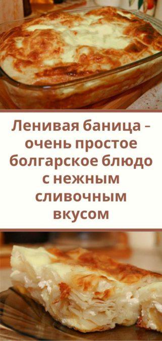 Ленивая баница - очень простое болгарское блюдо с нежным сливочным вкусом