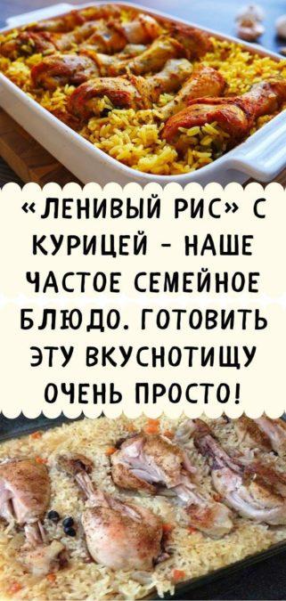 «Ленивый рис» с курицей - наше частое семейное блюдо. Готовить эту вкуснотищу очень просто!