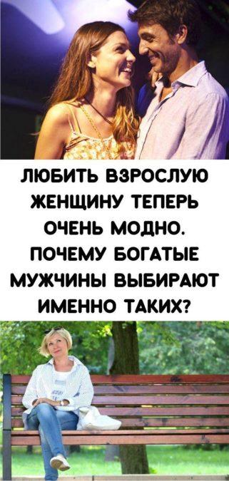 Любить взрослую женщину теперь очень модно. Почему богатые мужчины выбирают именно таких?