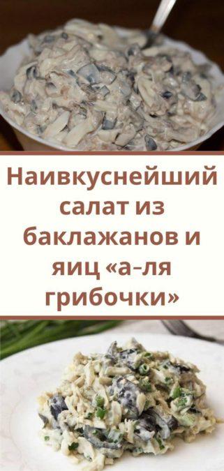 Наивкуснейший салат из баклажанов и яиц «а-ля грибочки»