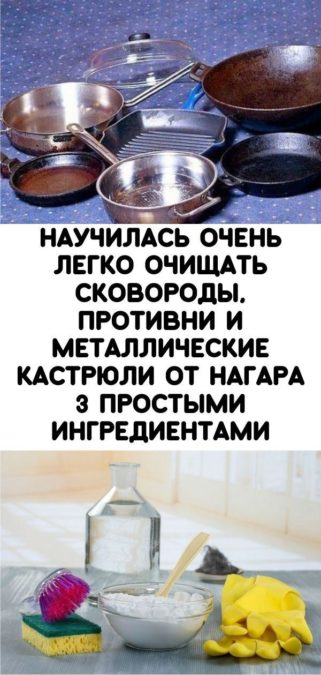 Научилась очень легко очищать сковороды, противни и металлические кастрюли от нагара 3 простыми ингредиентами