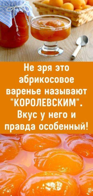"""Не зря это абрикосовое варенье называют """"КОРОЛЕВСКИМ"""". Вкус у него и правда особенный!"""