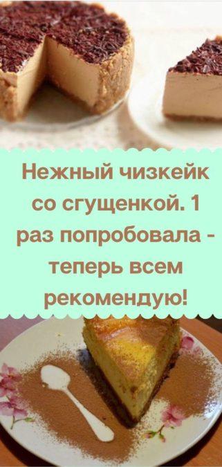 Нежный чизкейк со сгущенкой. 1 раз попробовала - теперь всем рекомендую!