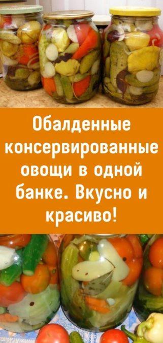 Обалденные консервированные овощи в одной банке. Вкусно и красиво!