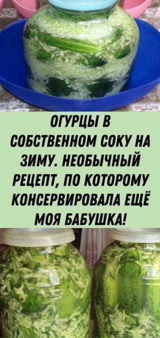 Огурцы в собственном соку на зиму. Необычный рецепт, по которому консервировала ещё моя бабушка!