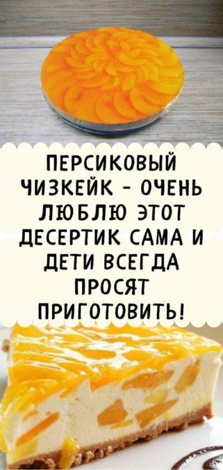 Персиковый чизкейк - очень люблю этот десертик сама и дети всегда просят приготовить!