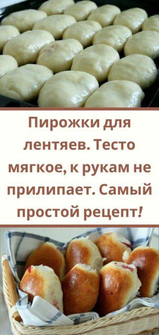 Пирожки для лентяев. Тесто мягкое, к рукам не прилипает. Самый простой рецепт!