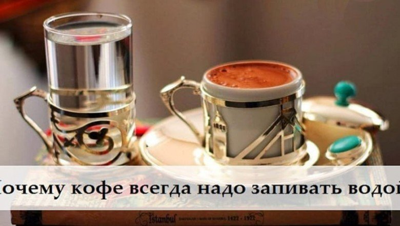 Почему очень важно кофе запивать водой. Мало кто это знает...