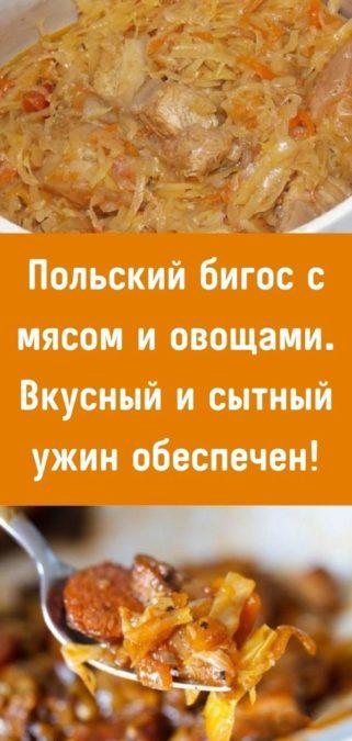 Польский бигос с мясом и овощами. Вкусный и сытный ужин обеспечен!