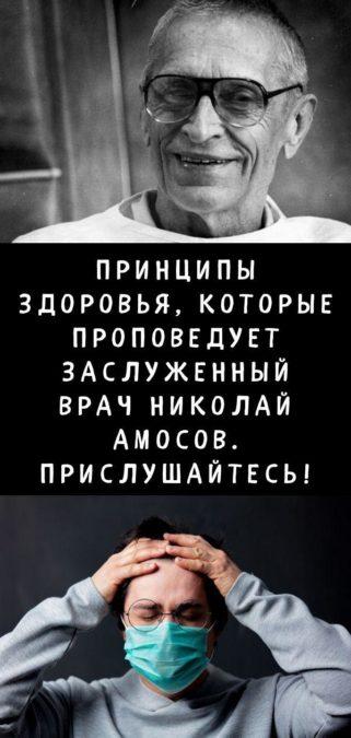 Принципы здоровья, которые проповедует заслуженный врач Николай Амосов. Прислушайтесь!
