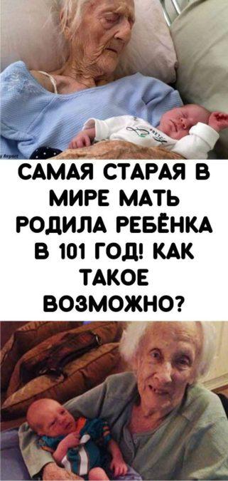 Самая старая в мире мать родила ребёнка в 101 год! Как такое возможно?