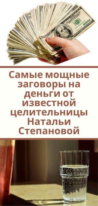 Самые мощные заговоры на деньги от известной целительницы Натальи Степановой