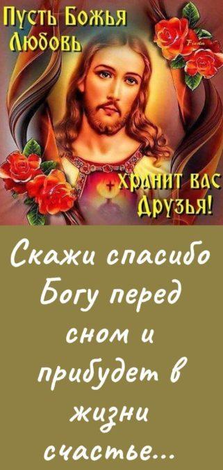 Скажи спасибо Богу перед сном и прибудет в жизни счастье...