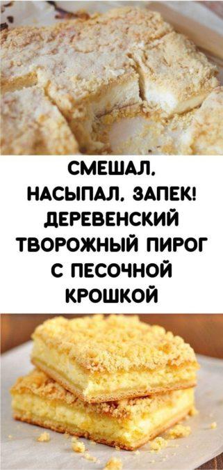 Смешал, насыпал, запек! Деревенский творожный пирог с песочной крошкой