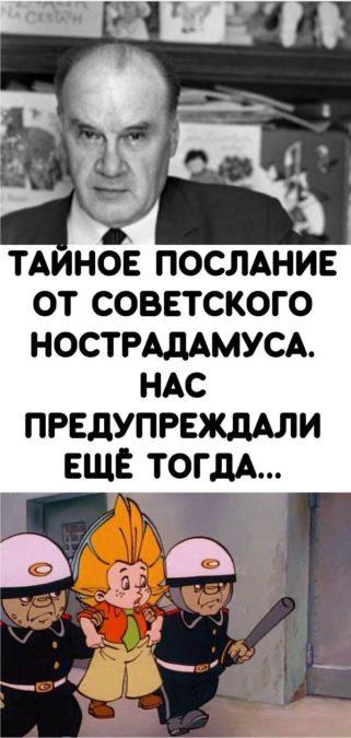 Тайное послание от советского Нострадамуса. Нас предупреждали ещё тогда...