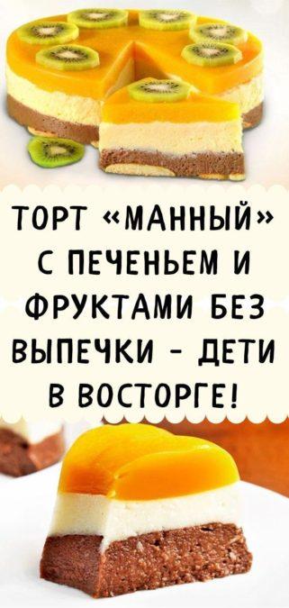 Торт «Манный» с печеньем и фруктами без выпечки - дети в восторге!
