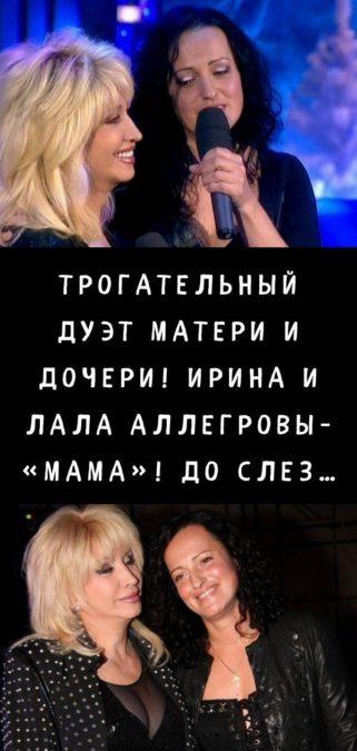Трогательный дуэт матери и дочери! Ирина и Лала Аллегровы-«Мама»! До слез…