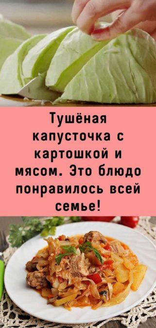 Тушёная капусточка с картошкой и мясом. Это блюдо понравилось всей семье!