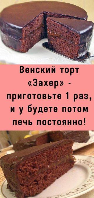 Венский торт «Захер» - приготовьте 1 раз, и у будете потом печь постоянно!