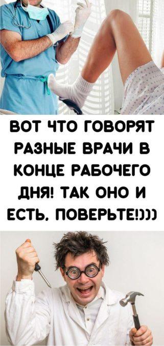 Вот что говорят разные врачи в конце рабочего дня! Так оно и есть, поверьте!)))