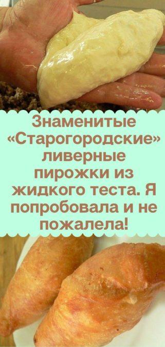 Знаменитые «Старогородские» ливерные пирожки из жидкого теста. Я попробовала и не пожалела!