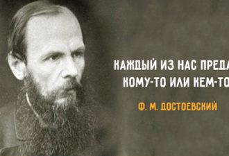 24 лучших цитаты великого Фёдора Достоевского