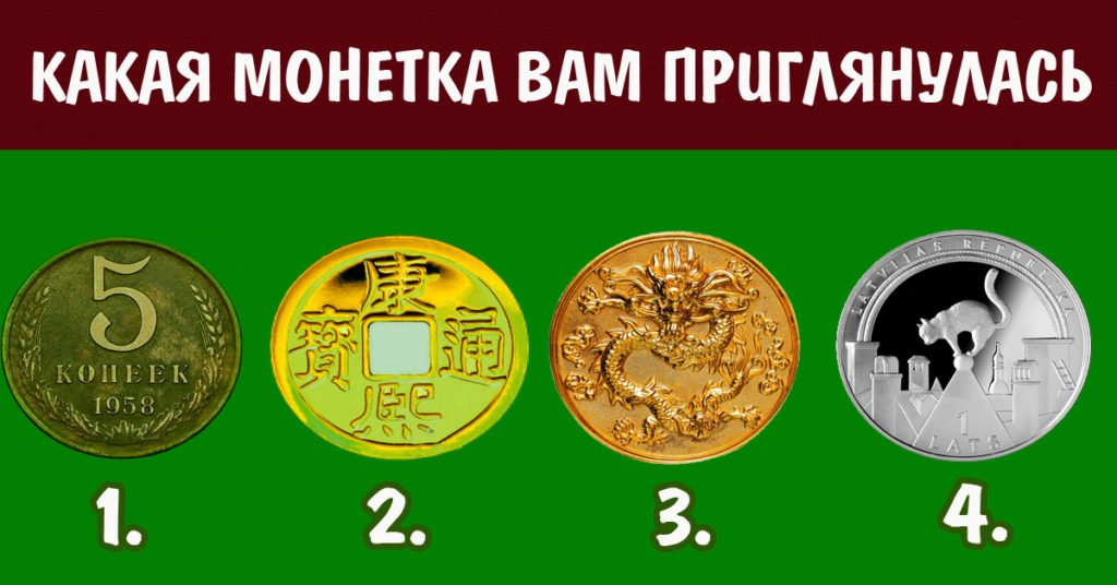 НАЖМИТЕ на самую красивую монетку и узнайте, когда вы разбогатеете!