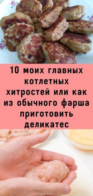 10 моих главных котлетных хитростей или как из обычного фарша приготовить деликатес