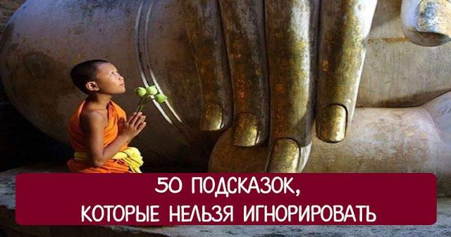 50 ПОДСКАЗОК, КОТОРЫЕ НЕЛЬЗЯ ИГНОРИРОВАТЬ… ПРОСТО ОГЛЯНИТЕСЬ ВОКРУГ