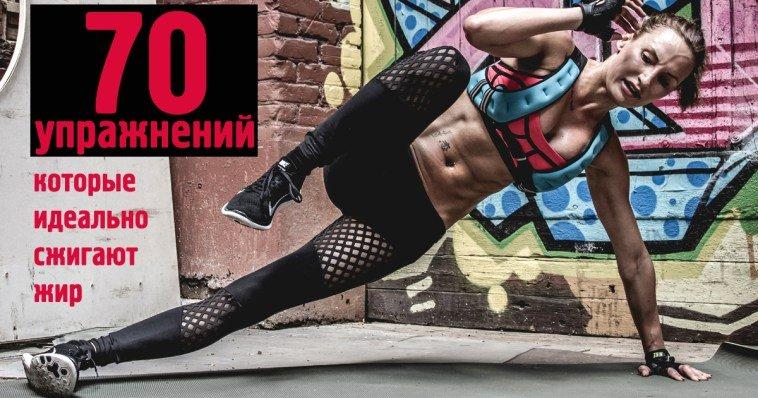 70 упражнений, которые идеально сжигают жир