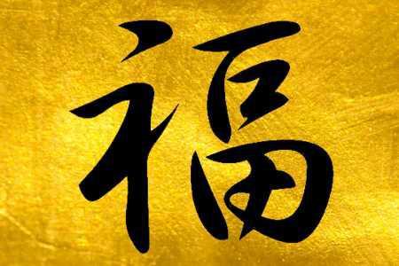 Символы удачи 2021 года. Сохраняйте и будьте счастливы!