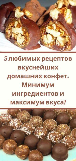 5 любимых рецептов вкуснейших домашних конфет. Минимум ингредиентов и максимум вкуса!