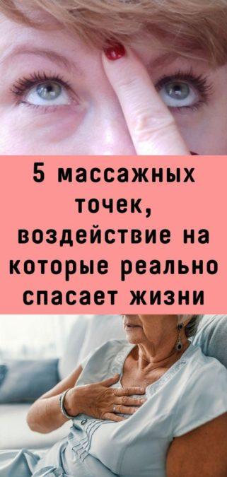 5 массажных точек, воздействие на которые реально спасает жизни