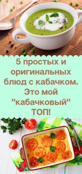 """5 простых и оригинальных блюд с кабачком. Это мой """"кабачковый"""" ТОП!"""