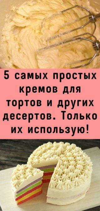 5 самых простых кремов для тортов и других десертов. Только их использую!