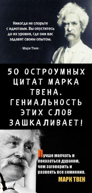 50 остроумных цитат Марка Твена. Гениальность этих слов зашкаливает!