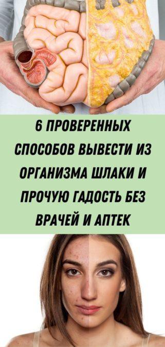 6 проверенных способов вывести из организма шлаки и прочую гадость без врачей и аптек