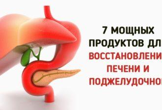 7 мощных продуктов для восстановления печени и поджелудочной