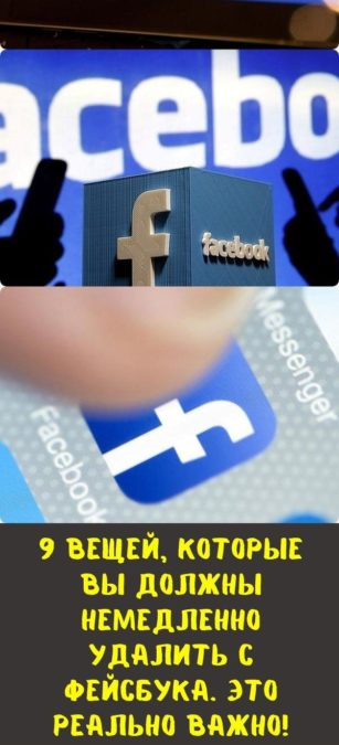 9 вещей, которые вы должны немедленно удалить с Фейсбука. Это реально важно!